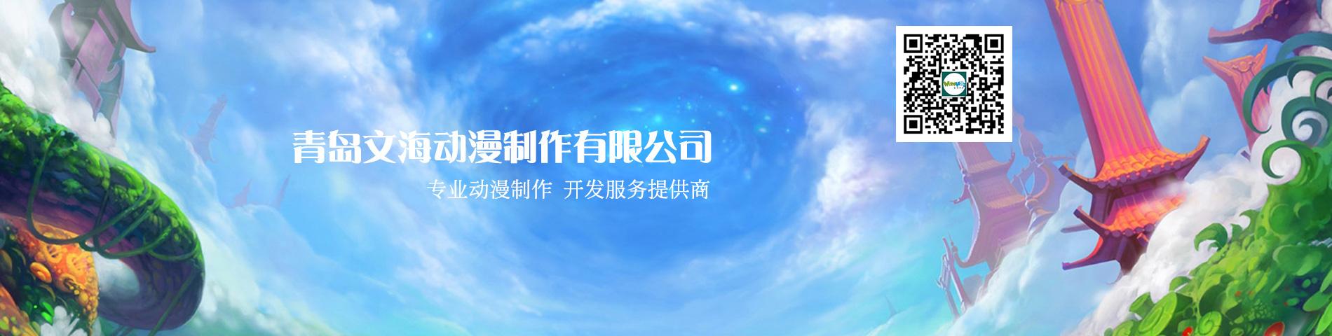 青岛动画制作公司 青岛宣传片拍摄公司 青岛企业广告设计策划 青岛视频制作公司 青岛三维产品宣传片公司